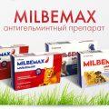 Мильбемакс для кошек и собак — как правильно давать препарат