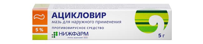 Мазь Ацикловир выпускается в нескольких формах: Ацикловир 3%, Ацикловир 5%