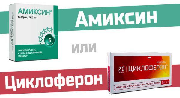 Если по каким-то причинам вы не можете приобрести Амиксин, можно воспользоваться аналогом - препаратом Циклоферон