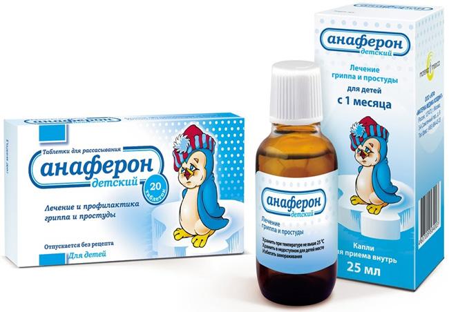 Анаферон детский безопасное гомеопатическое средство, повышает защитные силы организма