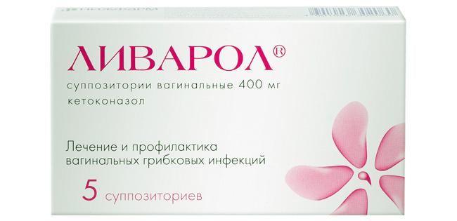 Свечи Ливарол используются для терапии острого или рецидивирующего кандидоза влагалища, а так же для профилактики грибковых инфекций женских половых органов при снижении сопротивляемости организма