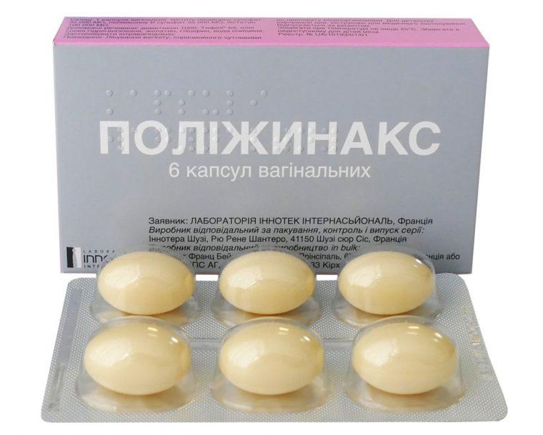 Полижинакс - свечи для лечения бактериальных и вирусных гинекологических заболеваний